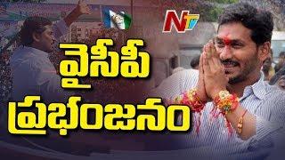 ఏపీలో వైసీపీ ప్రభంజనం | District Wise Election Results in Andhra Pradesh | NTV
