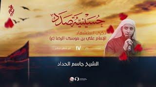 استشهاد الإمام علي بن موسى الرضا (ع): الشيخ جاسم الحداد - حسينية صدد