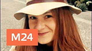 Смотреть видео Посольство России ищет россиянку, которую власти США обвиняют в шпионаже - Москва 24 онлайн