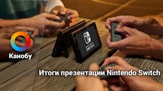 Итоги презентации Nintendo Switch. Цена, время работы, игры