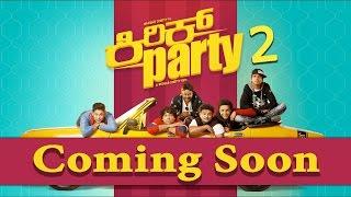 Kirik Party Movie Part 2 Poster Out | Filmibeat Kannada