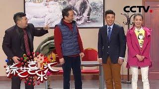 《综艺喜乐汇》 20190624 回顾经典 欣赏佳作| CCTV综艺