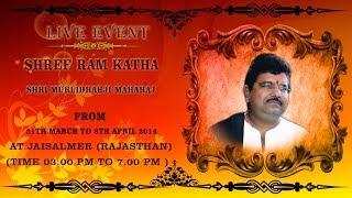 #SanskarLive Shri Murlidhar Ji Maharaj - Shree Ram Katha from Jaisalmer ( Rajasthan) - Day 5