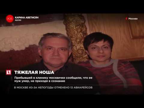 В Москве медики отказались донести до автомобиля умирающего пациента