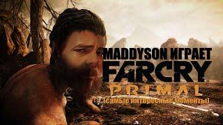 Нарезка 23.02.16 Far Cry Primal самые интересные моменты