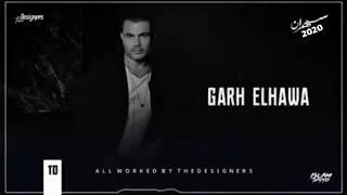 Amr Diab - GARH ELHAWA (عمرو دياب - جرح الهوى (سهران 2020