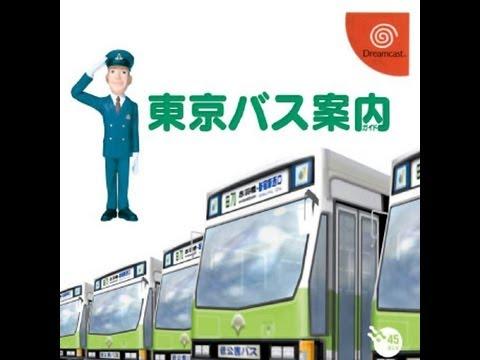 46 Tokyo Bus Guide - Dreamcast