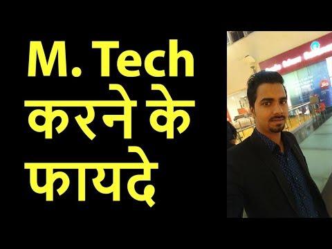 M.Tech करने के फायदे | Benefits Of M. Tech