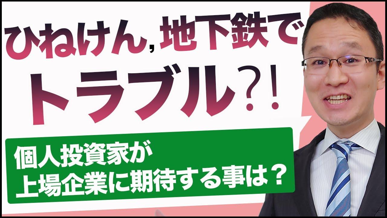 【ひねけん、地下鉄でトラブル?!】個人投資家が上場企業に期待することは? 2021年6月11日