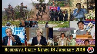 Rohingya Daily News Today 18 January 2018 أخبارأراكان باللغة #الروهنغيا #ရိုဟင္ဂ်ာ ေန႔စဥ္ သတင္း