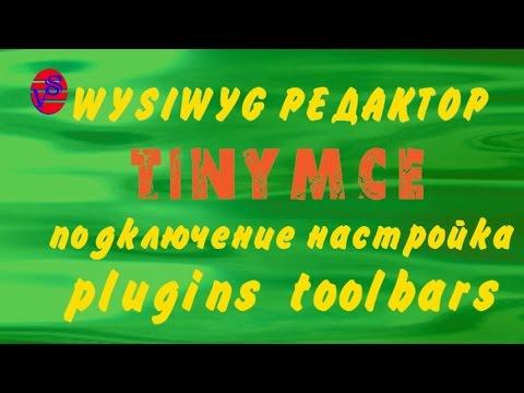 Визуальный редактор для сайта Tinymce - подключение и настройка