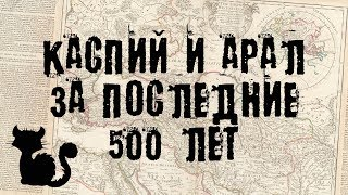 Каспий и Арал за последние 500 лет.