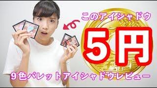 【コスメレビュー】5円でアイシャドウパレットが買えるなんて【プチプラコスメ】