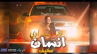 اغنية مسلسل هوجان الحلقة الاخيرة   رضا البحراوي انسان مخيف 2019