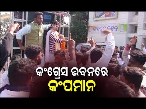 Odisha Youth Congress