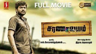 New Release Tamil Full Movie 2018   Saranalayam Tamil Movie   Tamil Suspense Thriller Movie  Full HD