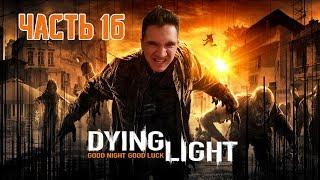БЕГАЕМ ПО ОБЩАГЕ┃Dying Light #16