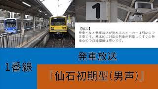 【仙石初期型】大雄山線小田原駅  接近放送 発車放送
