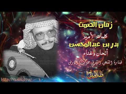 طلال مداح زمان الصمت عود Youtube