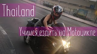 Я учусь ездить на Мотоцикле. Урок в Таиланде | Влог AnnetK