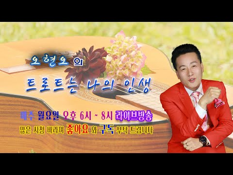 "[Yes Live] 오현오의 ""트로트는 나의 인생""#초대가수 최리아 #초대가수 김예진 편"