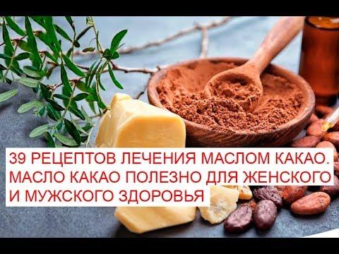 39 рецептов лечения маслом какао. Масло какао полезно для женского и мужского здоровья