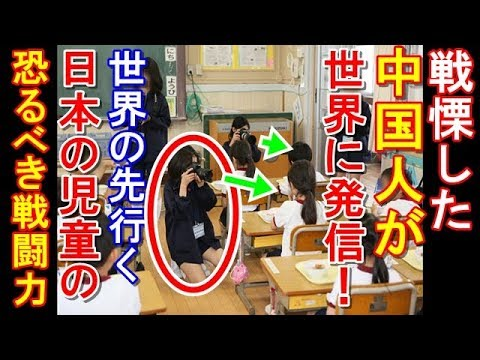 給食でトラブル発生!その時!日本の小1児童たちに海外から驚愕と奇異の声!「教育というより訓練」「日本の協調性って恐ろしい」【海外の反応】