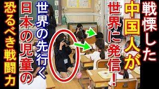 給食でトラブル発生!その時!日本の小1児童たちに海外から驚愕と奇異の声!「教育というより訓練」「日本の協調性って恐ろしい」【海外の反応】 thumbnail