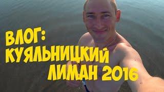 Куяльницкий лиман 2016.Одесса. HD.