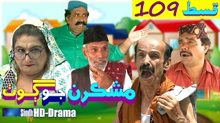 Mashkiran Jo Goth EP 109   Sindh TV Soap Serial   HD 1080p   SindhTVHD Drama