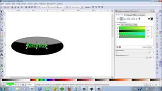 Уроки в Inkscape, рисуем кнопку с надписью.