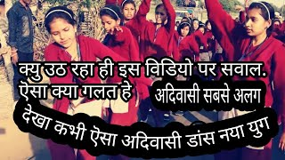 no 1 dance आदिवासी की बोली जितनी कठिन उतना ही अदभुत आदिवासी नृत्य /dj new adivasi song by girls avaw