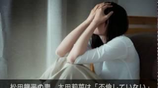 松田龍平の妻、太田莉菜は「不倫していない」!? アジアン馬場園が否定的...