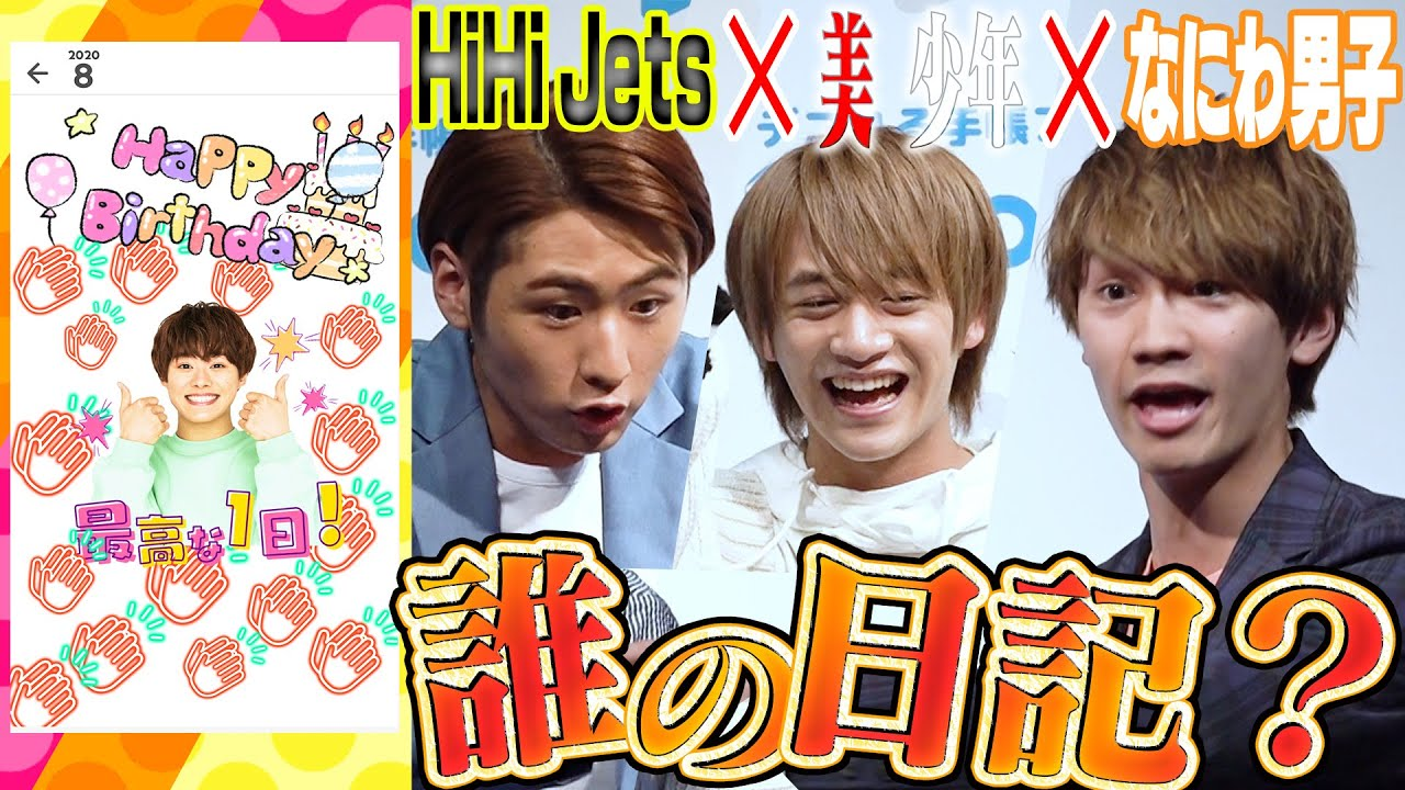 Jr 美少年 ジャニーズ チャンネル