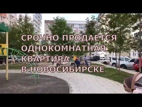 Купить однокомнатную квартиру в Новосибирске. Срочная продажа!