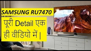 Samsung 43 Inch 4K Smart UHD TV (RU7470) Detail Review 2020