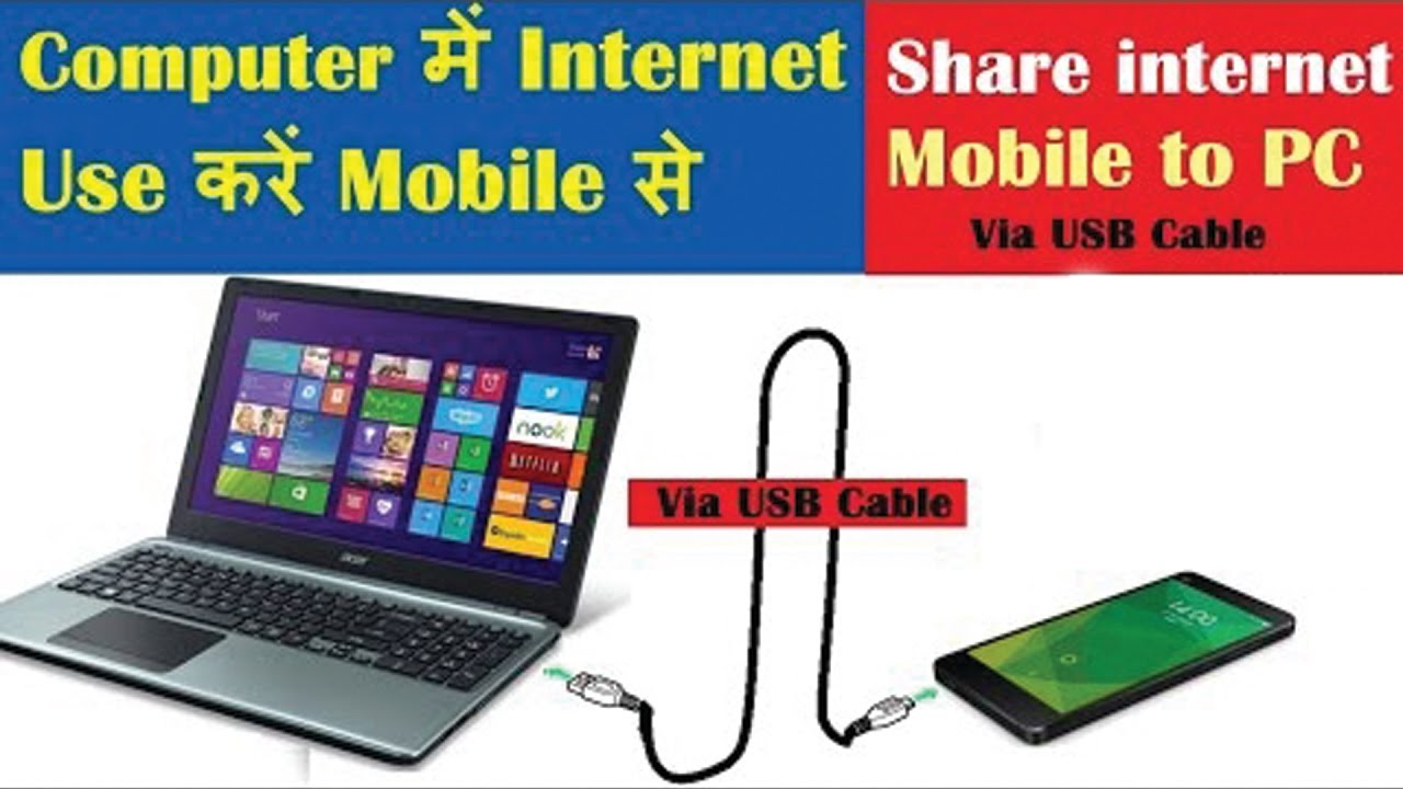 How To Connect Mobile To Pc Usb Cable: connect internet pc to mobile via usb in hindi - YouTuberh:youtube.com,Design