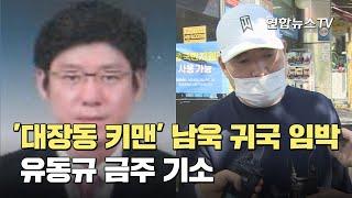 '대장동 키맨' 남욱 귀국 임박…유동규 금주 기소 / 연합뉴스TV (YonhapnewsTV)