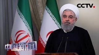[中国新闻] 鲁哈尼:伊朗提高浓缩铀丰度是出于和平目的   CCTV中文国际