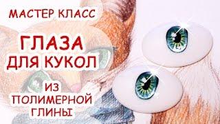 КАК НАРИСОВАТЬ ГЛАЗА ДЛЯ КУКОЛ ♥ ПОЛИМЕРНАЯ ГЛИНА ♥ МАСТЕР КЛАСС АННА ОСЬКИНА(В этом видео мастер классе я покажу #как #нарисовать #глаза для кукол и игрушек на заготовке из полимерной..., 2016-03-03T14:00:04.000Z)