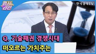 Q. 기술패권 경쟁시대 떠오르는 가치주는/ 한국경제TV…
