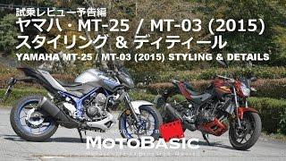 ヤマハ MT-25 / MT-03 (2015) スタイリング&ディティール YAMAHA MT-25 / MT-03 (2015) STYLING & DETAILS