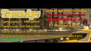 Заказать такси СВАО 84956699116(, 2014-05-27T20:44:28.000Z)