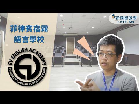 EV宿霧語言學校x新飛企業英語培訓 - 學員Clemen分享遊學心得【新飛菲律賓遊學】 - YouTube