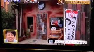 オカザえが岡崎の街を紹介1