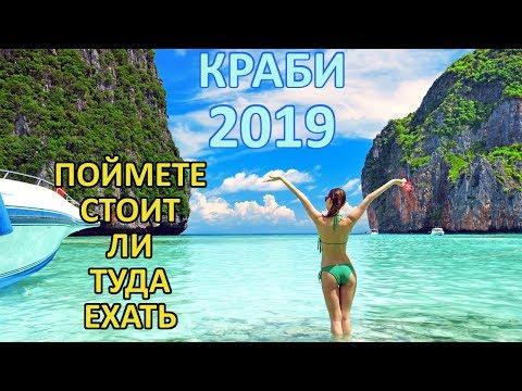 Важное о Краби 2019 в Таиланде! Советы Туристам