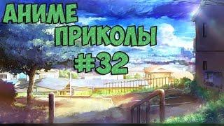 Аниме приколы под музыку | Anime crack | Anime coub | #32
