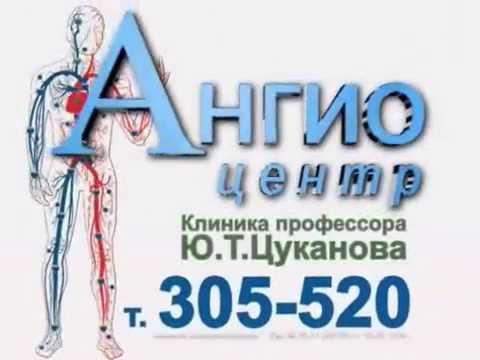 Ангио-центр. Медицинская клиника. Омск