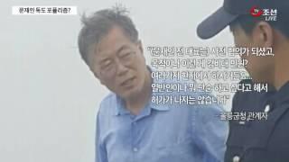 문재인 1박 2일 독도 방문…'독도 포퓰리즘&#…