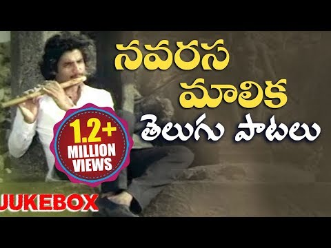 Telugu old Songs Collection  Navarasa Maalika   Songs Jukebox